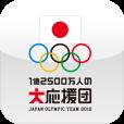 【1億2000万人の大応援団】みんなで日本代表を応援しよう!JOC公式のロンドンオリンピック応援アプリ。
