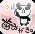 【毎日キレイ歯みがき】1日5分、ぱんだと一緒に楽しく歯磨き♪ 正しく歯を磨く為のサポートアプリ。