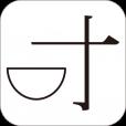 【オノマトペ】ふわふわ、びりびり、ごしごし。日常にあふれている音を視覚化したアプリ。
