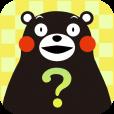 【くまモンの『どうしたの?』】「○○が知りたい」「○○したい」をくまモンと一緒に解決!欲しい情報をカンタンに得られる便利アプリ。