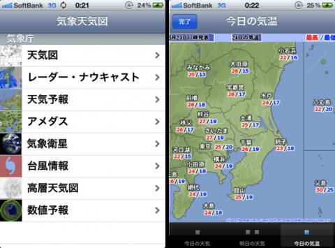 予報 アプリ 天気 気象庁