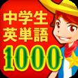 【中学生の英単語1000】1ステージ5問でサクサク進む!合計1000語の基本的な英単語を学べるアプリ。