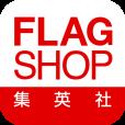 【集英社FLAGSHOP】雑誌掲載アイテムを簡単検索♪ 集英社が運営するファッション通販サイトの公式アプリ。