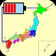 【電気モニター】沖縄電力を除く9電力会社に対応!最新の電力供給状態をグラフ表示するツールアプリ。