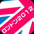 【旅app vol.2 : ロンドン2012】最新情報や競技スケジュール、現地の情報までキャッチできるロンドンオリンピック情報アプリ。