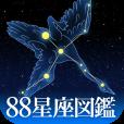 【88星座図鑑】ギリシャ神話が好きな方にもオススメ!88星座の基本データや星座絵が見れる星座図鑑アプリ。