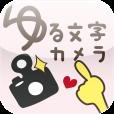 【ゆる文字カメラ】ゆるくて可愛いフォントで写真に文字入れできるアプリ。手書き機能も搭載♪
