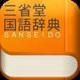 【三省堂国語辞典】慣れ親しんだ「辞書を引く」動作も可能!紙とデジタル双方の利点を持ち合わせた国語辞典アプリ。