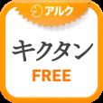 【英単語パズル キクタンFree(アルク) 】英単語でクロスワードパズルができるアプリ。重要単語を楽しく学べます♪
