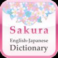 【桜英和和英辞典】お手頃価格で実用的な英和・和英辞書アプリ。収録語句は25万語以上!