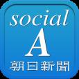 【socialA by 朝日新聞】31日まで閲覧可能!記者や有識者のつぶやきを紙面にプラスした次世代ニュースペーパーアプリ。