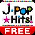 【J-POP Hits!(無料) – 最新J-POPチャートをゲット!】音楽番組からカラオケまで!さまざまなJ-POPヒットチャートの最新情報をチェック・視聴できるアプリ。