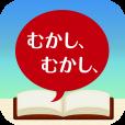【よみあげ絵本】日本・世界の名作絵本が全て無料!字幕と読み上げ音声で物語を楽しもう♪