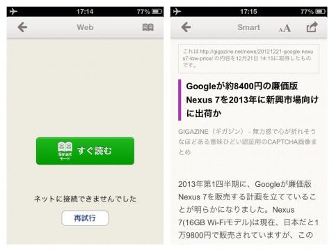 話題の記事がサクサク読める 〜 SmartNews(スマートニュース ...