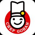 【シェフごはん】プロによる家庭料理のレシピが毎日見れるアプリ。クリスマスレシピなどの特集も♪
