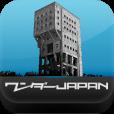 【ワンダーJAPAN】珍建築や珍スポットが満載!日本の「異空間」探検ガイドアプリ。