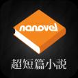 【超短篇小説ナノベル : nanovel】インターフェイスが斬新! 超短編小説群を無料で読むことができるアプリ。