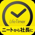 【ライフタイマー】一日を大切に過ごしたい人に。 生活時間を正確に把握するためのタイマーアプリ。