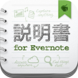 iPhoneユーザーなら知っておきたいEvernoteの使い方を完全網羅したアプリ『説明書 for Evernote by AppBank』が新登場。
