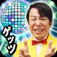 音楽に合わせて「ゲッツ」を連呼! リズムゲームアプリ『ダンディ坂野のゲッツ!&ダンス!』が無料で登場。