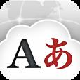 超便利! 翻訳しながらウェブページを見ることができるブラウザアプリ【翻訳ブラウザ】