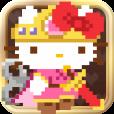 長く遊べる女子向けゲームの大本命! 8bit絵の「ねじまきキティ」が可愛いゲームアプリ【ハローキティ Run!Run!Run!】