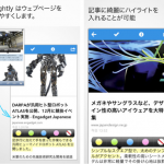 ブログやニュースが読みやすくなる! 記事をハイライト付きでEvernote同期するアプリ「Lightly」