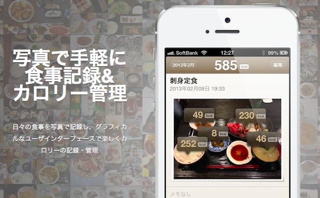 東大発の技術をつかった食事記録アプリ「FoodLog」がなかなか面白い。