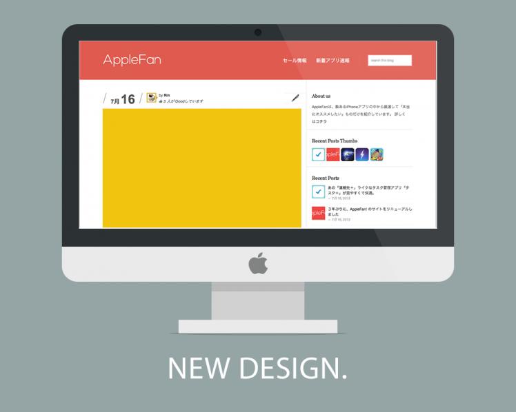 3年ぶりに、AppleFan! のサイトをリニューアルしました