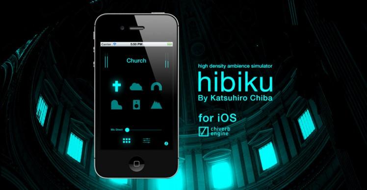 これは新体験。 あらゆる場所をコンサートホールのようにしてしまうアプリ「hibiku」