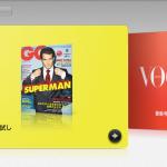 ※追記あり【号外】Newsstandの電子雑誌『GQ』と『VOGUE』の最新号が無料で読めるキャンペーン。