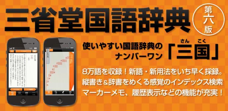 書籍2,835円→今ならアプリで900円。『三省堂国語辞典 第六版』の先着300名限定セールが開催中。