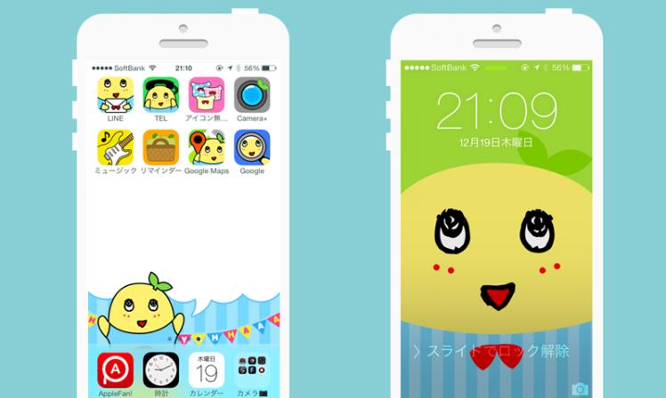 『CocoPPa(ココッパ)』で、iPhoneのホーム画面を「ふなっしー」仕様にカスタマイズしてみました。