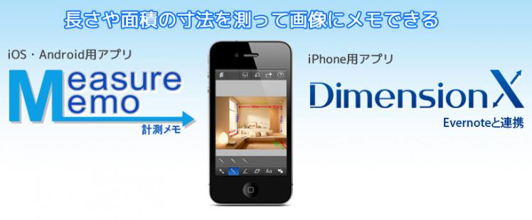 【29日まで無料】Evernote利用者なら即ゲット推奨。寸法メモアプリ『DimensionX』が発売記念セール中。