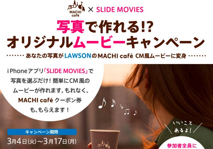 iPhoneアプリ『SLIDE MOVIES』とローソン「MACHI cafe」のタイアップが良い感じ。