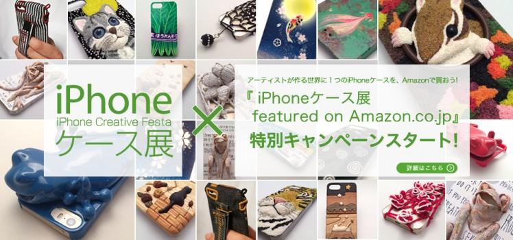 オンリーワンのiPhoneケースをタイムリーに届けてくれる「iPhoneケース展 featured on Amazon.co.jp」オープン。