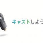 テレビの使い道を広げるGoogle製端末「Chromecast(クロームキャスト)」を、iPhoneで半月ほど使ってみた感想。