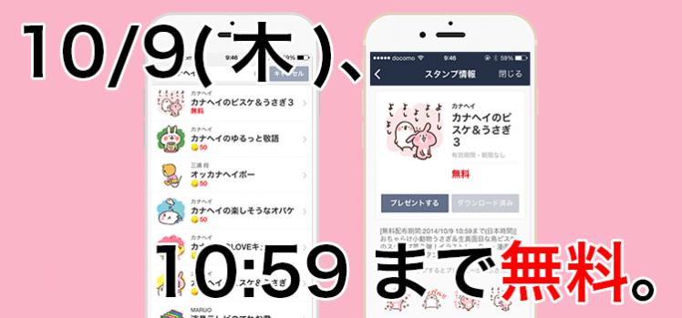 10/9 10:59まで無料!LINEスタンプ『カナヘイのピスケ&うさぎ3』