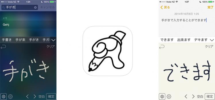 iPhone / iPadで手書き入力が可能に!iOS8対応キーボード追加アプリ『手書きキーボード』登場。【セール中】