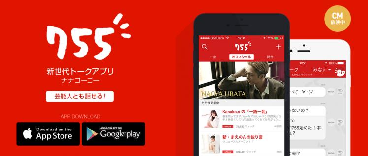 サイバーエージェント、新世代トークアプリ『755(ナナゴーゴー)』が250万ダウンロードを突破したと発表。